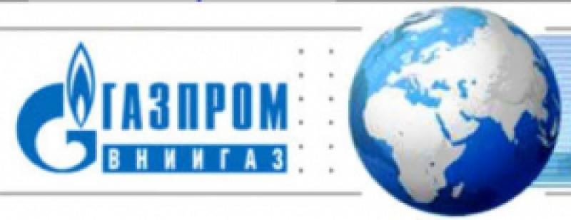 Газпром ВНИИГАЗ ООО