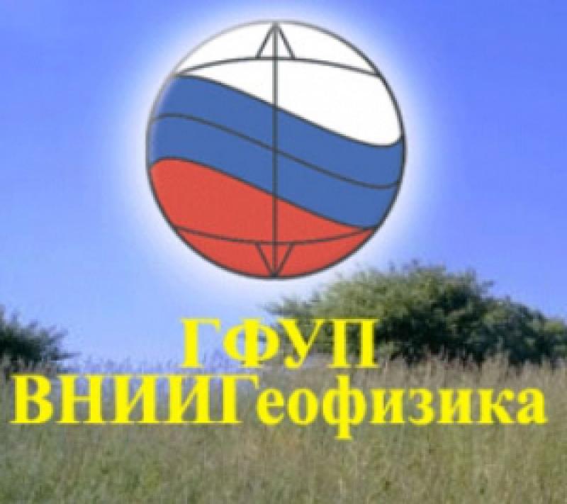 ВНИИГеофизика ГФУП