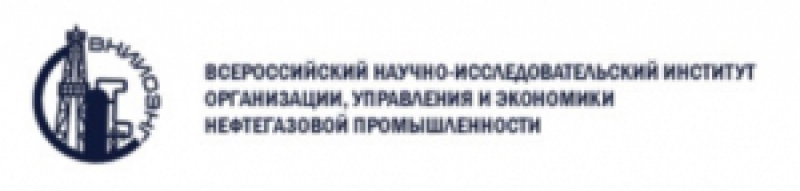 ВНИИОЭНГ ОАО Всероссийский НИИ Организации, Управления и Экономики в Нефтегазовой Промышленности