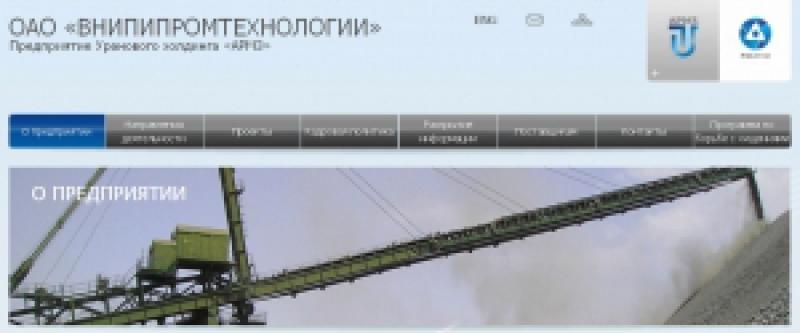 ВНИПИПромтехнологии ОАО