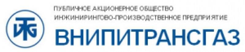 ВНИПИТрансгаз ПАО