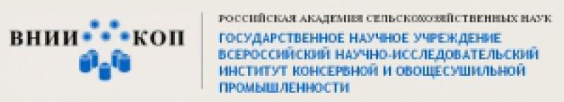 ВНИИКОП ГНУ Всероссийский НИИ Консервной и Овощесушильной Промышленности