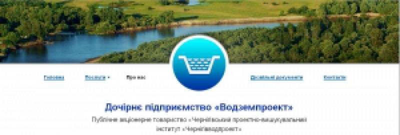 Водземпроект ДП