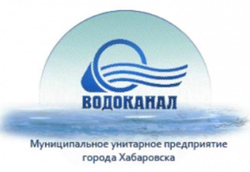 Водоканал Города Хабаровск МУП