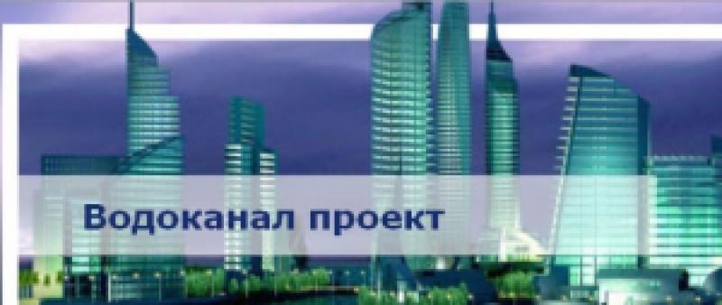 Водоканал Проект ООО