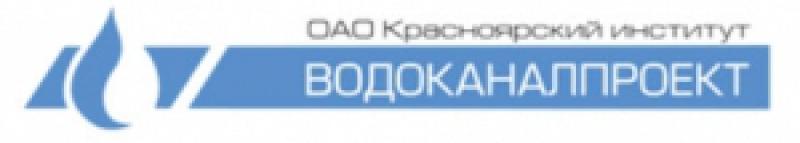 Водоканалпроект ОАО Красноярский Институт Водоканалпроект Красводоканалпроект