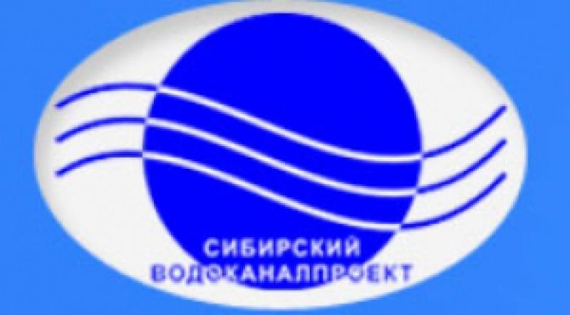 Сибирский Водоканалпроект ОАО Сибводоканалпроект