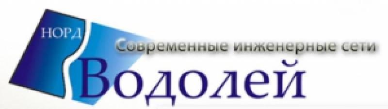 Водолей Норд ООО