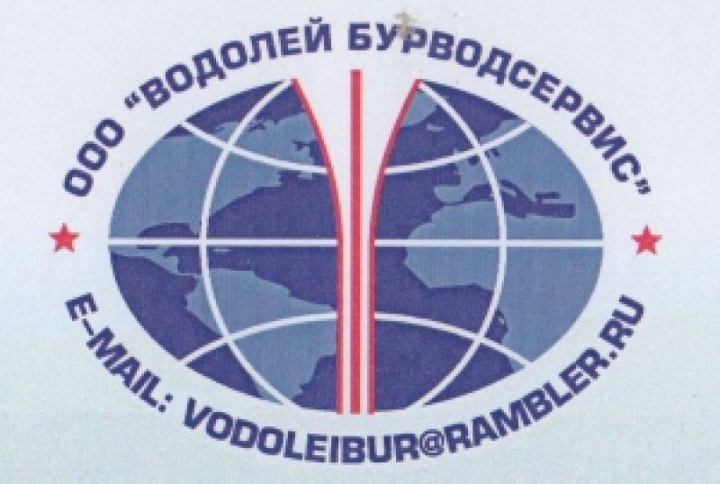 Водолей Бурводсервис ООО