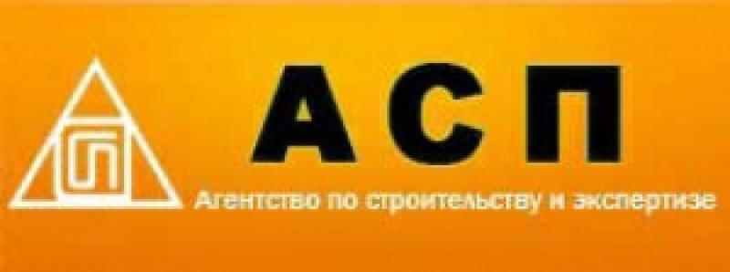 Агентство по строительству и экспертизе АСП ООО