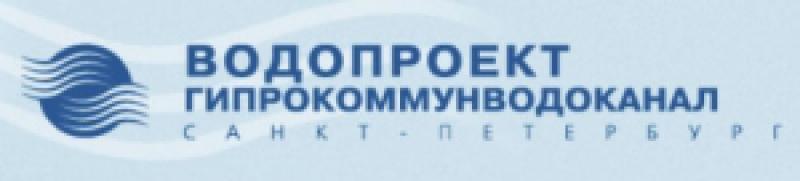 Водопроект-Гипрокоммунводоканал ЗАО