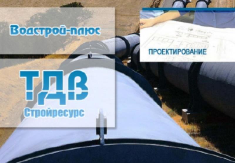 Водстрой-Плюс ООО
