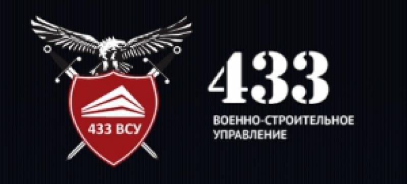 433 Военно-Строительное Управление ООО