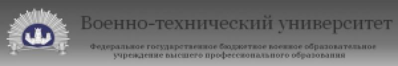Военно-Технический Университет ФГБВОУ ВПО