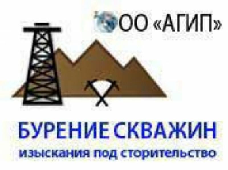 Анапское Гидрогеологическое Предприятие АГИП ООО