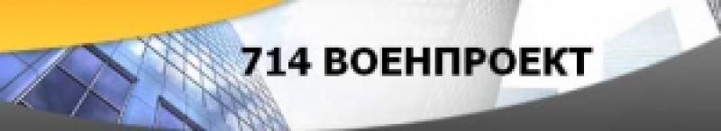 714 Военпроект ОАО