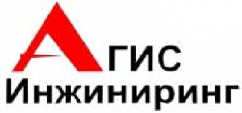 АГИС Инжиниринг ООО