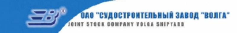 Судостроительный Завод Волга ОАО