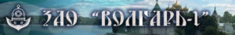 Волгарь-1 ЗАО