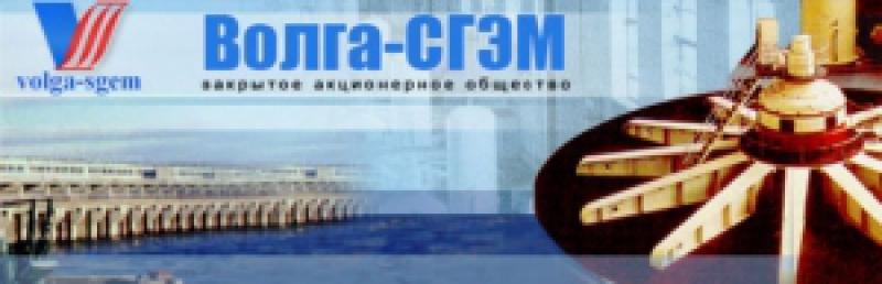 Волга-СпецГидроЭнергоМонтаж ЗАО Волга-СГЭМ