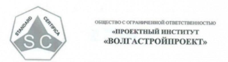 Волгастройпроект ООО