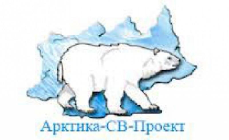Арктика-СВ-Проект ООО