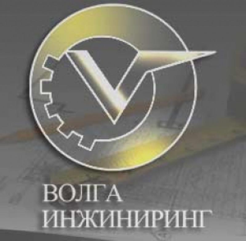 Волга-Инжиниринг ООО
