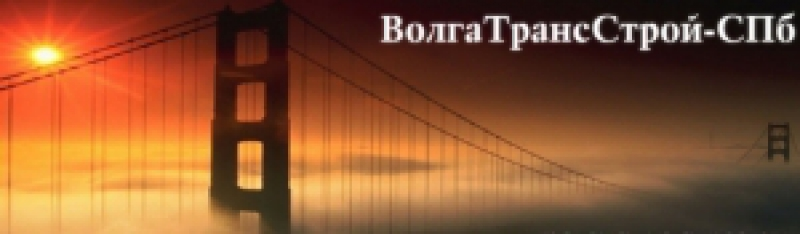 ВолгаТрансСтрой-СПб ООО