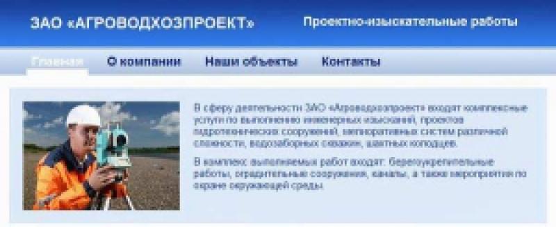 Агроводхозпроект ЗАО
