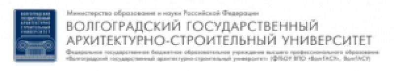 Волгоградский Государственный Архитектурно-Строительный Университет ФГБОУ ВПО ВолгГАСУ