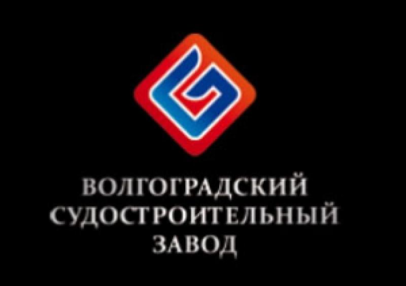 Волгоградский Судостроительный Завод ОАО
