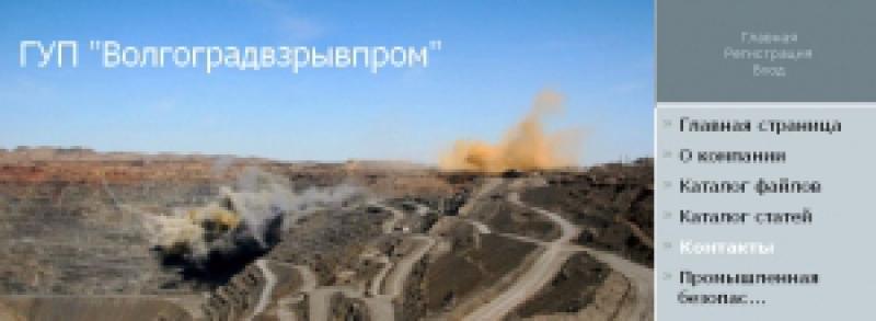Волгоградвзрывпром ГУП