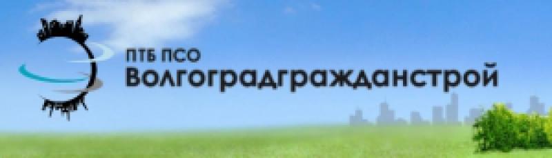 Волгоградгражданстрой ООО Проектно-Технологическое Бюро Проектно-Строительного Объединения