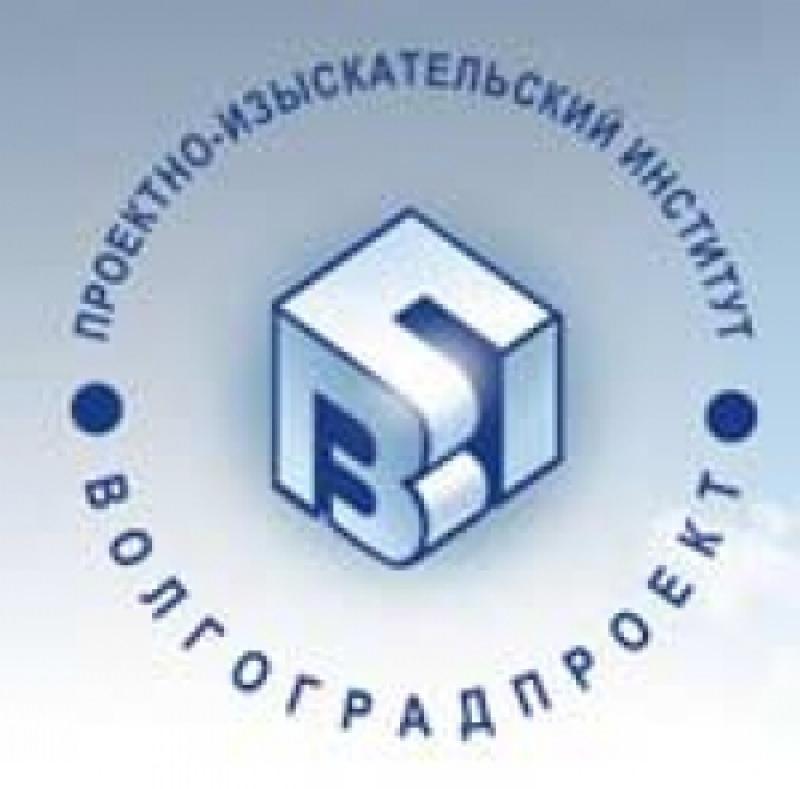 Волгоградпроект ОАО