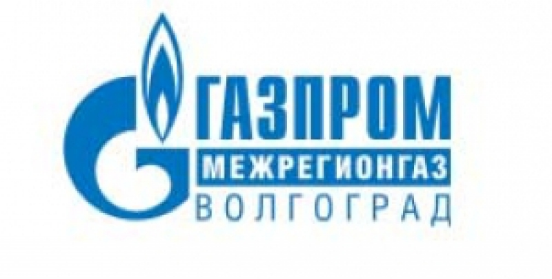 Газпром Межрегионгаз Волгоград ООО
