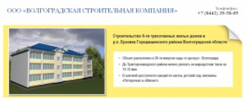 Волгоградская Строительная Компания ООО