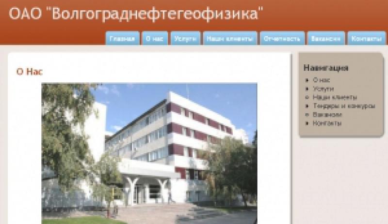 Волгограднефтегеофизика ОАО