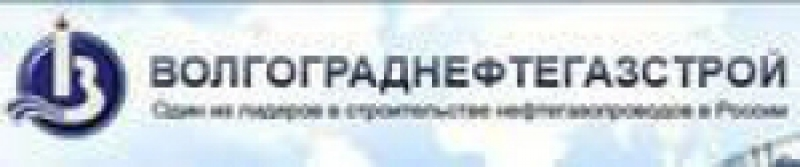 Волгограднефтегазстрой ОАО