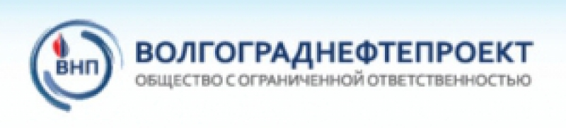 Волгограднефтепроект ООО