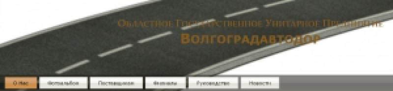 Волгоградавтодор ОГУП