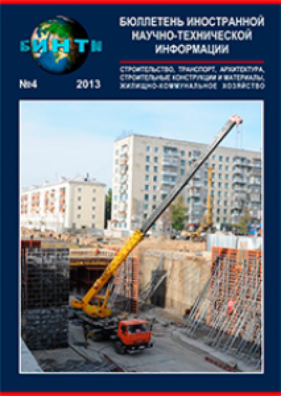 Бюллетень Иностранной Научно-Технической Информации