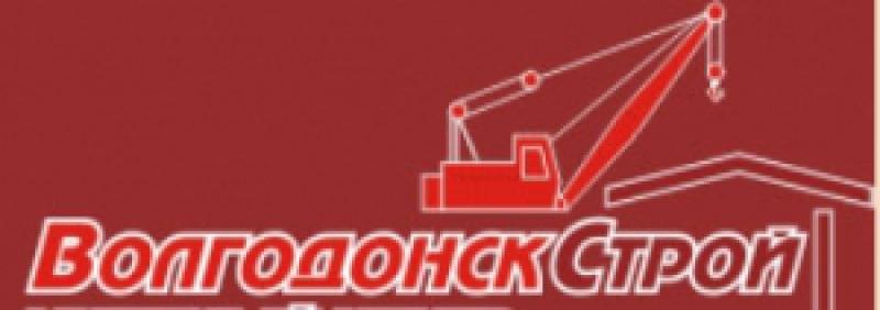 Волгодонскстрой ООО