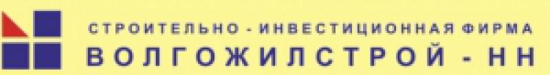Волгожилстрой-НН ООО