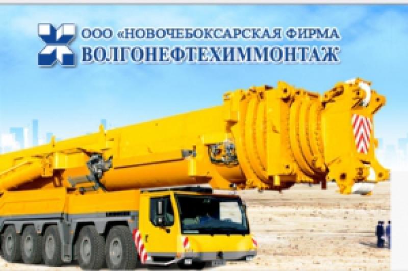 Новочебоксарская Фирма ООО ДО ЗАО Волгонефтехиммонтаж