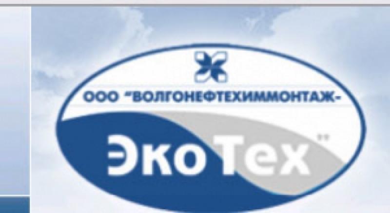 Волгонефтехиммонтаж-ЭкоТех ООО