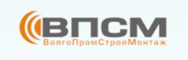 ВолгоПромСтройМонтаж ЗАО
