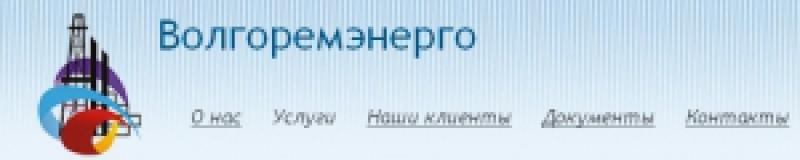 Волгоремэнерго ООО