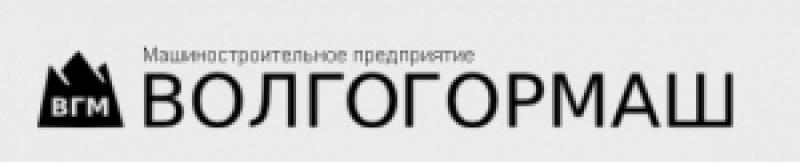ВолгоГорМаш ООО