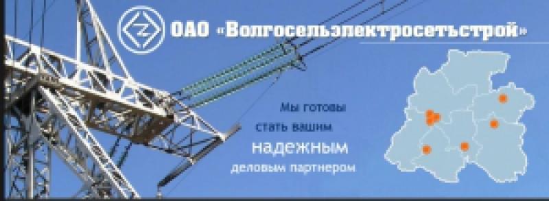 Волгосельэлектросетьстрой ОАО ВСЭСС