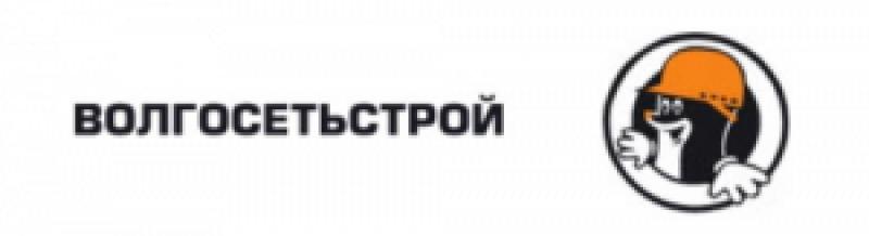 Волгосетьстрой ООО
